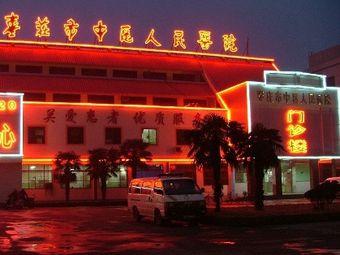 枣庄市市中区人民医院