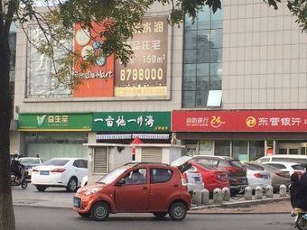 益生堂(第六十九药店)