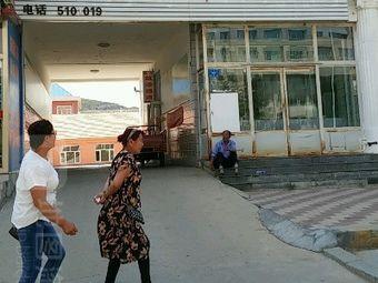 热水开发区中心卫生院