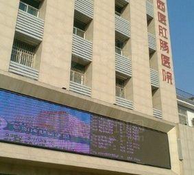 阜阳市肛肠病医院