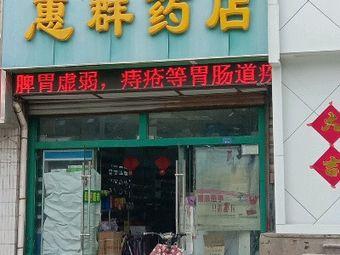 惠群药店(东岳大街店)