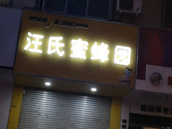 汪氏蜜蜂园(八一路店)