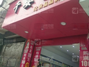 千姿色化妆品品牌店