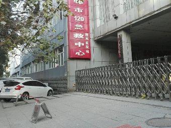 邯郸市120急救中心