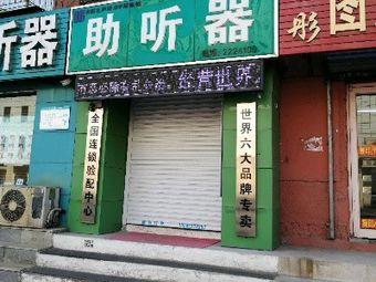 西门子助听器(鞍山总店)