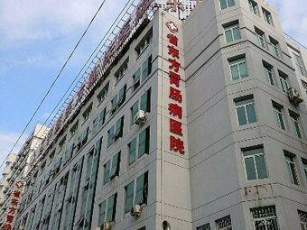 辽宁省东方临床医院