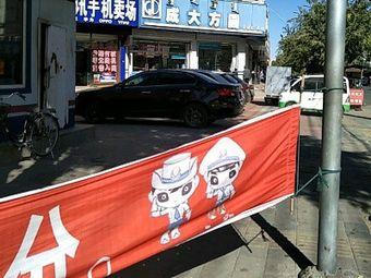 成大方圆药店(大栅栏店)