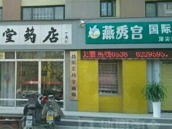 宏德堂药店(利民街店)