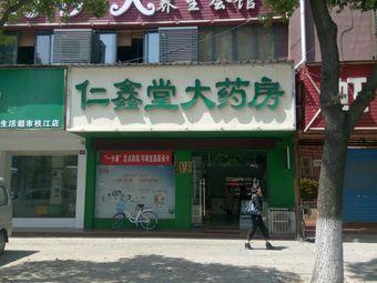 枝江市仁鑫堂大药房