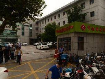 南京市妇幼保健院临床技能培训中心