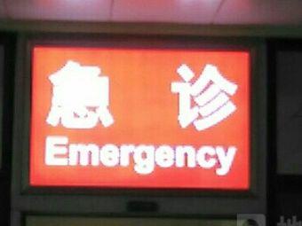 上海第一人民医院急诊部