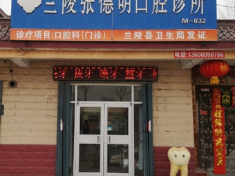 张德明口腔诊所
