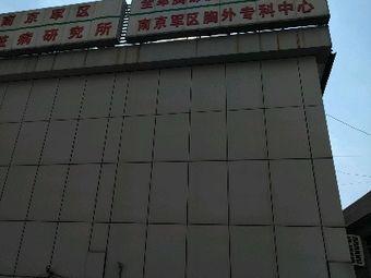 全军胸部肿瘤诊疗中心