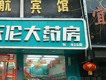 天伦大药房(no.026店)