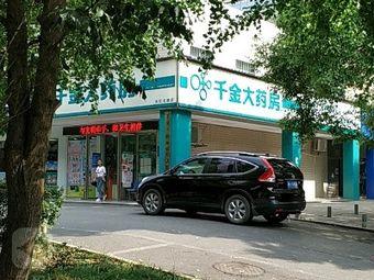 千金大药房(长江北路店)