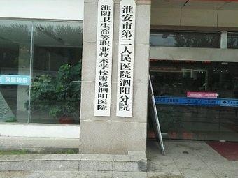淮安市第二人民医院泗阳分院(泗阳分院)