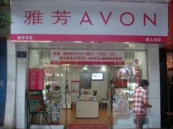 雅芳专卖店(学宫街店)