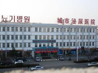 延吉城市泌尿专科医院