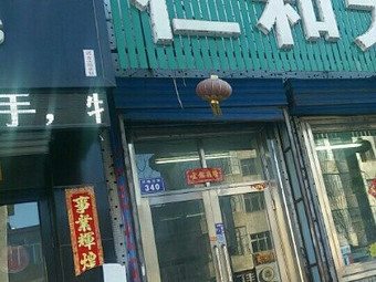 仁和大药房(兴隆大街店)