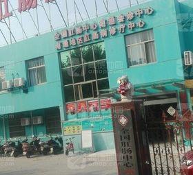 地区肛肠病诊疗中心