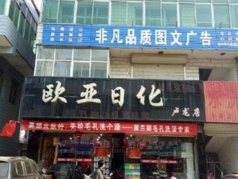 欧亚日化(卢龙店)