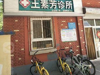 王素芳诊所