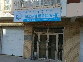 国之手健康体验馆