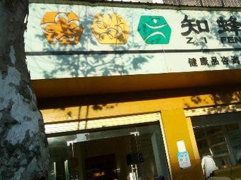北京知峰堂糖尿病健康咨询中心
