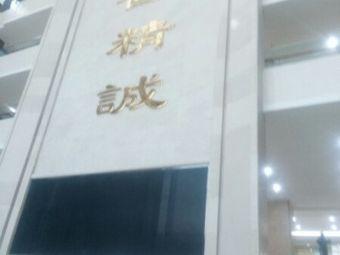 济宁第一人民医院西院区