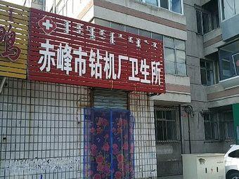 赤峰市钻机厂卫生所