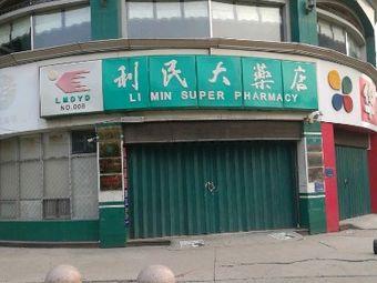利民大药店