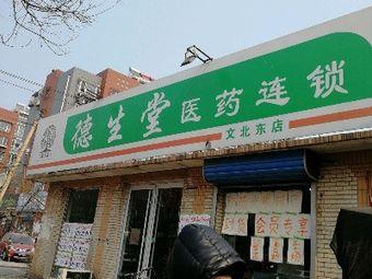 德生堂药房(文北西店)