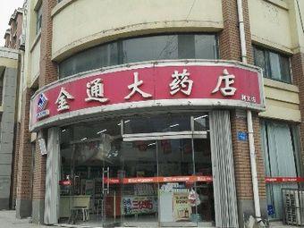 金通大药店(新昌店)