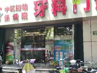 中区妇幼保健院牙科门诊