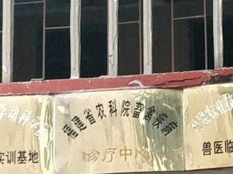 农科院畜禽疾病诊疗中心