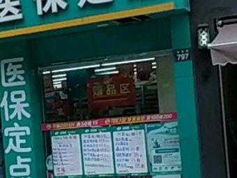 海王星辰健康药房(新天地店)