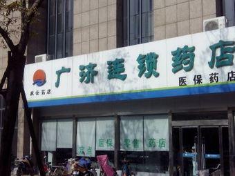 广济连锁药店庆云药店