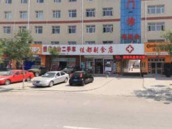 涿鹿县永安医院-急诊