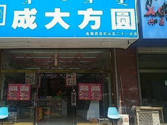 成大方圆药店(松山十七店)