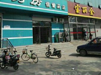 中亚大药房(红太阳购物广场店)