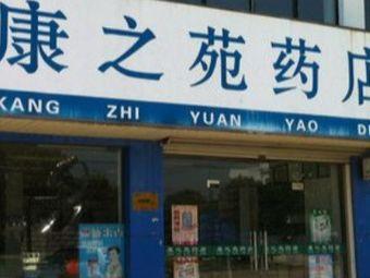 周庄镇康之苑药店