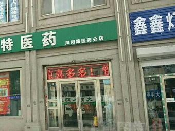 福斯特医药(凤阳路医药店)