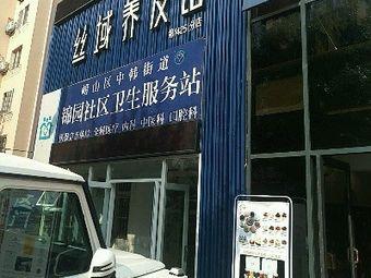 锦园社区卫生服务站