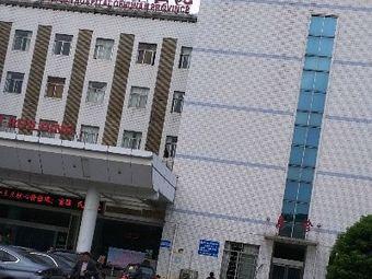 湖南省荣军医院-急诊