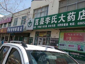 莒县李氏大药店