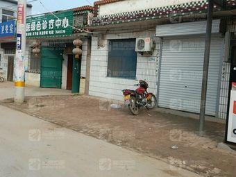 中医绿色诊疗中心