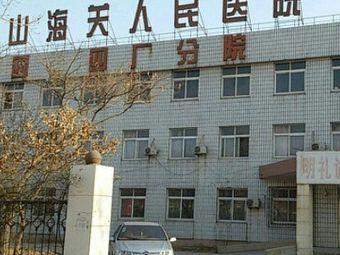 山海关人民医院四〇四厂分院-急诊