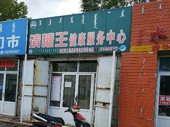 清糖王健康服务中心