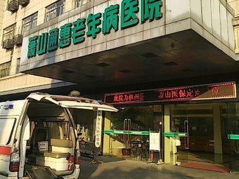 通惠老年病医院