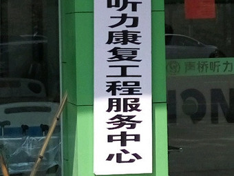 义乌市残疾人联合会听力康复工程服务中心